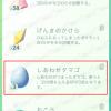 【ポケモンGO】しあわせタマゴでXP稼ぎ!しあわせタマゴの効率的な使い方