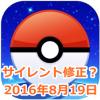 【ポケモンGO】最新アップデート情報:「新しいわざ構成と回避力の低下」(2016年8月19日アップデート)