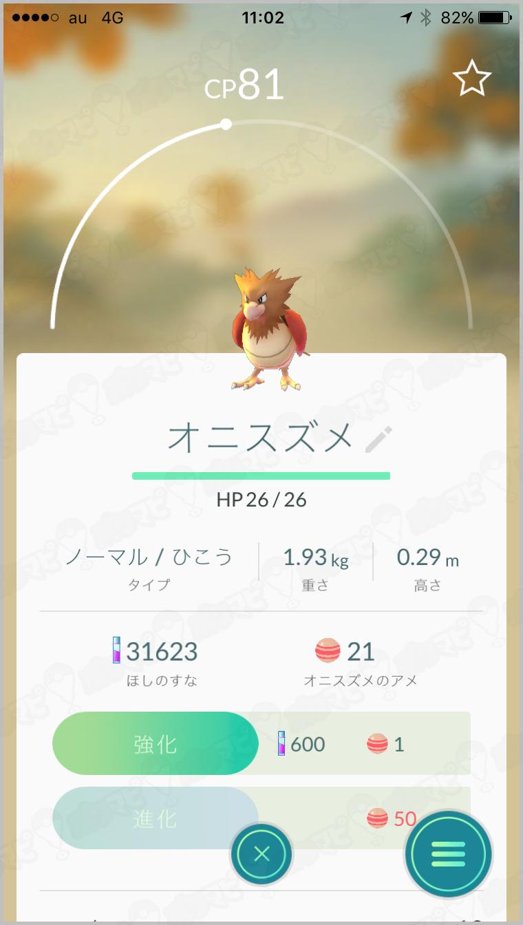 poke02519x