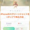 【ポケモンGO】iPhone(アイフォン)のスクリーンショットを1タップで撮る方法