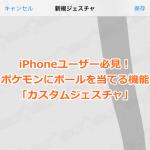 【ポケモンGO】三歳児でもできる!iPhoneでモンスターボールをポケモンに当てる簡単な方法!