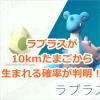 【ポケモンGO】ラプラス調査結果!ラプラスがタマゴから孵化する可能性は1/240!