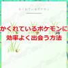 【ポケモンGO】「かくれているポケモン」に出会う方法