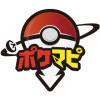 ポケマピとは? ポケモンGOを攻略するための情報をまとめたポケモンGO攻略サイトです