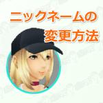 【ポケモンGO】トレーナーのニックネームの変更方法と注意したいこと
