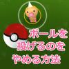 【ポケモンGO】ボールを投げるのをキャンセルする方法【もう転がらない】