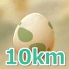 【ポケモンGO】10kmタマゴから生まれる「あたりポケモン」【超レア】