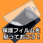 【ポケモンGO】ポケモントレーナー必須グッズ!スマホの液晶保護フィルム