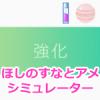【ポケモンGO】ほしのすなとアメシミュレーター