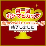 【ポケモンGO】第一回ポケマピカップ開催!高さが低いコラッタをゲットしよう【終了】