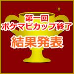【ポケモンGO】第一回ポケマピカップ終了!たくさんのご応募ありがとうございました