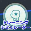 【ポケモンGO】トレーニングシミュレーター