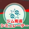 【ポケモンGO】ジム奪還シミュレーター