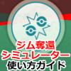 【ポケモンGO】ジム奪還シミュレーターの使い方