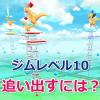【ポケモンGO】ジムレベル10ばかりで置けない…。同じチームで追い出しする方法ってあるの?