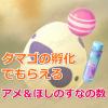【ポケモンGO】アメ・ほしのすなはタマゴの孵化で大量入手!もらえる数距離別まとめ