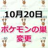 【ポケモンGO】10月20日ポケモンの巣入れ替え!変更箇所一覧