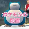 【ポケモンGO】ジムレベル10のポケモンの配置について教えるよ!