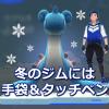 【ポケモンGO】寒くなってきて手がかじかんでジム戦がつらい…。そんなときはコレを使おう!