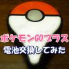 【ポケモンGO】ポケモンGOプラスの電池交換を写真付きで解説!電池とドライバーを用意しよう