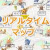 【ポケモンGO】リアルタイムマップ一部復活しています!完全復活までもう少し!