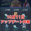 【ポケモンGO】10/11アップデート!公式&サイレント変更内容まとめ