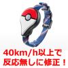 【ポケモンGO】10月15日ポケモンGOプラスの速度判定が改悪か?40km/h以上で反応無し