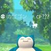 【ポケモンGO】「CP???」のポケモンとは?ハテナになっている理由