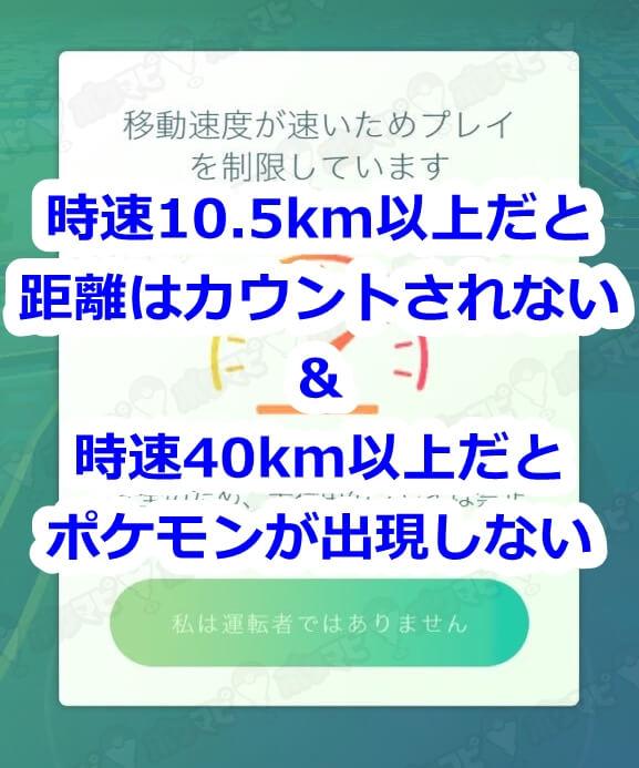 時速10.5km以上で速度制限