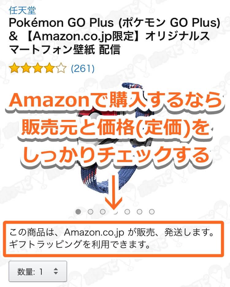 アマゾンでポケモンGO+購入