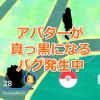 【ポケモンGO】バグ発生!アップデートしたら、アバターが真っ黒になった