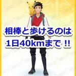 【ポケモンGO】相棒ポケモンと歩ける距離は1日40kmまで!40キロ以上歩いてもカウントされないしアメも貰えない