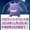 【ポケモンGO】ハロウィンイベントっていつまで?日本の終了時間は11月2日(水)午前8時30分!