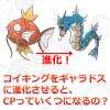 【ポケモンGO】コイキングをギャラドスに進化させると、CPっていくつになるの?