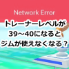 【ポケモンGO】トレーナーレベルが39~40になるとジムが使えなくなる?