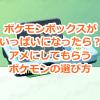 【ポケモンGO】ポケモンボックスがいっぱいです!アメに変えるポケモンの選び方
