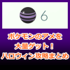 【ポケモンGO】ハロウィンイベントを賢く楽しむ戦略!ポケモンのアメを大量ゲット