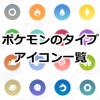 【ポケモンGO】ポケモンのタイプや技のタイプのアイコン一覧