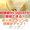 【ポケモンGO】経験値90000XPが獲得できる!ポッポマラソンの効率がアップ