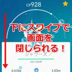 【ポケモンGO】ポケモン画面で下にスワイプすると画面を閉じられるように!
