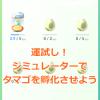 【ポケモンGO】気軽に遊んで運試し!タマゴ孵化シミュレーター