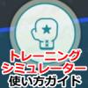 【ポケモンGO】トレーニングシミュレーターの使い方