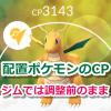【ポケモンGO】CP調整後でも、すでにジムに配置しているポケモンのCPや配置順はアップデート前のまま変わらない!
