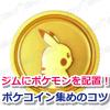 【ポケモンGO】ジム配置ボーナスでポケコインをゲット!簡単にポケコインを入手するための配置のコツ