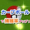 【ポケモンGO】キラキラ光るカーブボールの判定・捕獲率がアップ!逃げやすいポケモンはカーブボールでゲットしよう
