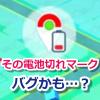 【ポケモンGO】電池交換したばかりなのに電池切れマーク?エラー表示の可能性大ですよ!