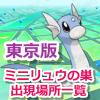 【ポケモンGO】最新版東京のミニリュウの巣リスト!オススメの川や公園などの出現場所まとめ