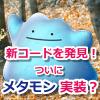 【ポケモンGO】11月19日アップデートでメタモンやNearby(ニアバイ)機能のコードが追加!