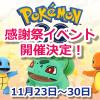 【ポケモンGO】Pokémon GO感謝祭!11月23日~30日までもらえるXPとほしのすなの量が倍になります
