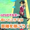 【ポケモンGO】GPS(位置情報)が不安定なのは高層階だからかも!相棒・タマゴの距離稼ぎもできちゃうよ